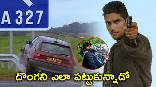 దొంగని ఎలా పట్టుకున్నాడో   2021 Telugu Movie Scenes   Vaikuntapali Movie
