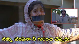 నన్ను చంపినా నీ గురించి చెప్పను   Surbhi Vikram Prabhu Latest Telugu Movie Scenes   N. Linguswamy