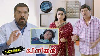 Burra Katha Malayalam Movie Scenes | Rajendra Prasad Creative Move with Son Two Brains | Dhyudhiyan
