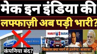 मेक इन इंडिया का बजा बाजा ! फोर्ड -जनरल मोटर्स-हार्ले डेविडसन कंपनी हुई बंद? Hokamdev.