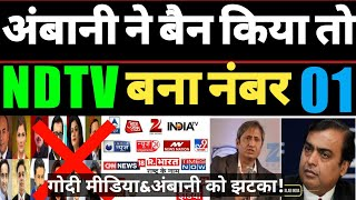 NDTV को बैन करके बुरे फंसे अंबानी ?  News Click और न्यूज़ लॉन्ड्री पर पड़े छापे? Hokamdev।