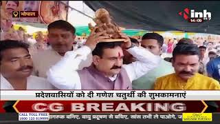 Madhya Pradesh News || विघ्नहर्ता लंबोदर श्री गणेश को घर लाए Home Minister Dr Narottam Mishra