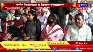 Indore News   सांवेर विधानसभा में किसान महासम्मेलन, कांग्रेस नेता रीना बोरासी ने बीजेपी पर बोला हमला