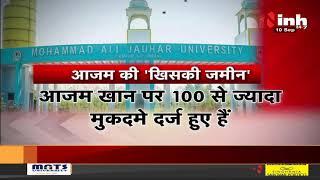 Uttar Pradesh News || आजम की खिसकी जमीन, Rampur में जौहर यूनिवर्सिटी के खिलाफ कार्रवाई