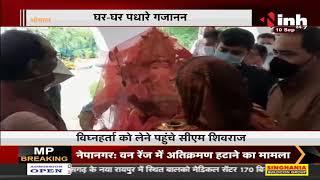 Ganesh Chaturthi 2021 || विघ्नहर्ता को लेने पहुंचे CM Shivraj Singh Chouhan