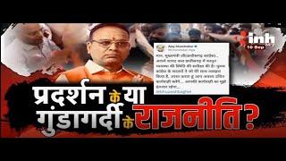 Chhattisgarh News || प्रदर्शन के या गुंडागर्दी के राजनीति ?