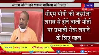 UP News | CM Yogi बने शराब माफिया के काल | JAN TV