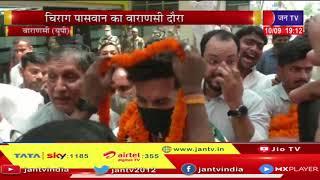 Varanasi News | Chirag Paswan का वाराणसी दौरा,  कई मुद्दों पर खुलकर बोले चिराग
