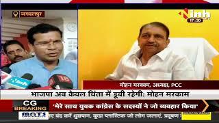 Election 2023 : Chhattisgarh में तेज हुई सियासी जुबानी जंग,BJP के चिंतन शिविर पर Congress ने कसा तंज