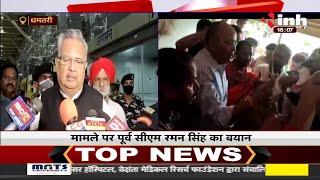 CG News || BJP और Congress कार्यकर्ताओं के बीच झड़प, Dr. Raman Singh ने कहा- ये तरीका सही नहीं है