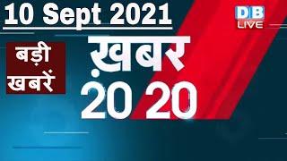 10 September 2021   अब तक की बड़ी ख़बरे   Top 20 News   Breaking news   Latest news in hindi #DBLIVE