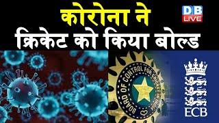 Coronavirus ने Cricket को किया Bold | India vs England सीरीज का अंतिम टेस्ट रद्द | #DBLIVE