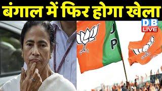 West Bengal में फिर होगा खेला | Mamata Banerjee ने भरा नामांकन | Priyanka Tibrewal | #DBLIVE