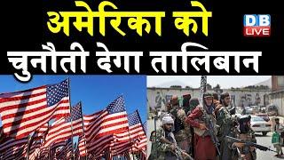 America को चुनौती देगा Taliban | Afghanistan के भविष्य पर लगा प्रश्नचिन्ह | #DBLIVE