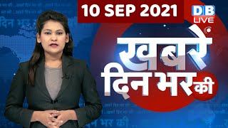 din bhar ki khabar | news of the day, hindi news india | top news| latest news |UP Election |#DBLIVE