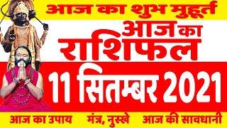 11 September 2021 AAJ KA RASHIFAL || आज का राशिफल Today Horoscope || आज का उपाय || Daati Maharaj ||