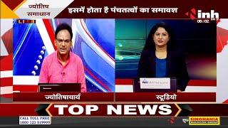 Ganesh Chaturthi 2021 || गणेश जी की अलग अलग प्रतिमाओं का महत्व
