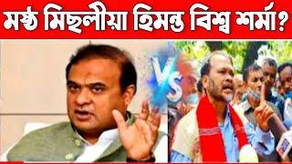 Himanta vs Akhil gogoi ????হিমন্ত বিশ্ব শৰ্মাৰ বিৰুদ্ধে সৰৱ অখিল গগৈ.....