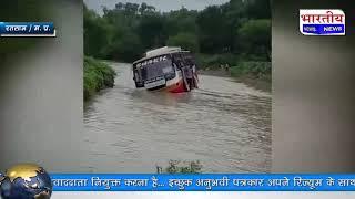 रतलाम : शिवपुर मार्ग पर अस्थाई पुल पर बस का एक टायर उतरा नदी में..