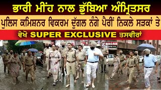 Amritsar Police Commissioner Viral Video |  ਮੀਂਹ ਦੌਰਾਨ ਨੰਗੇ ਪੈਰੀ ਲੋਕਾਂ ਦੀ ਮਦਦ ਕਰਨ ਪਹੁੰਚੇ ਸੜਕਾਂ ਤੇ
