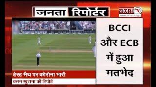 Janta Reporter: India-England के बीच पांचवां टेस्ट मैच रद्द समेत तमाम बड़े मुद्दों पर खास पेशकश