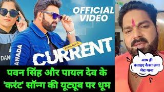 पावर स्टार #Pawan Singh और #Payal Dev का गाना #Current ने मचाया Youtube पर धमाल #4_ON_TRENDING
