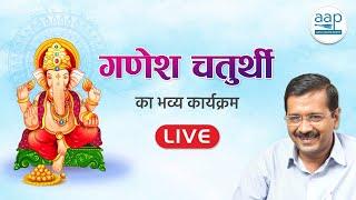 LIVE   श्री गणेश चतुर्थी के पावन अवसर पर भगवान श्री गणपति का भव्य पूजन कार्यक्रम   Arvind Kejriwal