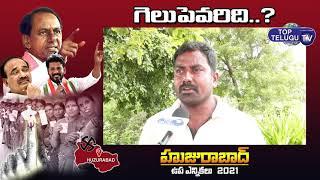 Huzurabad By Elections Public Reaction   CM KCR VS Etela Rajender VS Revanth Reddy   Top Telugu TV