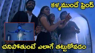 కళ్ళముందే ఫ్రెండ్ చనిపోతుంటే   Latest Telugu Horror Movie Scenes   Dhanraj   Nagineedu