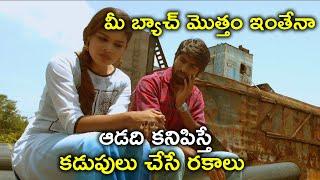 ఆడది కనిపిస్తే కడుపులు చేసే   2021 Telugu Movie Scenes   Vaikuntapali Movie