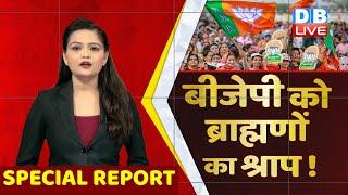 BJP को ब्राह्मणों का श्राप ! Akhilesh Yadav - Mayawati एक-दूसरे से मुकाबला कर रहे हैं | Up Election