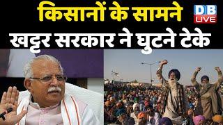 किसानों के सामने Manohar Lal Khattar सरकार ने घुटने टेके | किसानों का मांग मानने तैयार सरकार |