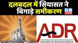 दलबदल में सियासत ने बिगाड़े समीकरण | हाथ कमजोर, नेताओं का BJP पर जोर | Bahujan Samaj Party |#DBLIVE