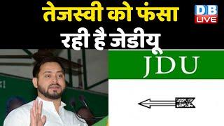 Tejashwi Yadav को फंसा रही है JDU | Election Commission पहुंचे JDU नेता | #DBLIVE