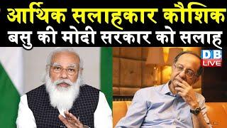 पूर्व आर्थिक सलाहकार कौशिक बसु की Modi Sarkar को सलाह | आंकड़ों में पारदर्शिता बरतने की दी सलाह |