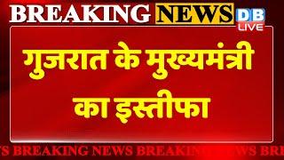 Gujrat के मुख्यमंत्री का इस्तीफा | Vijay Rupani ने राज्यपाल को सौंपा इस्तीफा | #DBLIVE