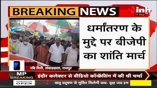 Chhattisgarh News || धर्मांतरण के मुद्दे पर BJP का शांति मार्च, राज्यपाल को सौंपेंगे ज्ञापन