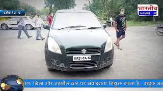 डॉक्टर सिंबल लगी गाड़ी में 30 पेटी अवैध शराब भगवती मानव कल्याण संगठन ने घेरा बंदी कर पकड़ी। #bn #mp