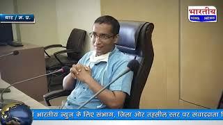 कलेक्टर डॉ.पंकज जैन ने आज पत्रकारो से की चर्चा अपने अनुभव साझा किए.. #bn #mp #bhartiyanews