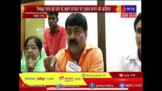 Jaipur News   निष्पक्ष जांच की मांग के बहाने सरकार पर दबाव बनाने की कोशिश   JAN TV