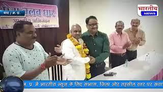 धार : निवृत्तमान कलेक्टर आलोक कुमार सिंह को प्रेस क्लब द्वारा गरिमामयी बिदाई दी गई। #bn #mp #Dhar