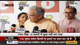 Chhattisgarh News || CM Bhupesh Baghel ने Former CM Dr. Raman Singh पर साधा निशाना, कही ये बात