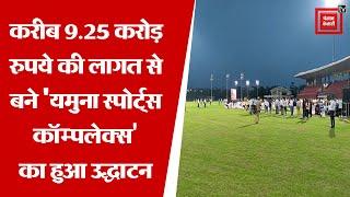 दिल्ली: यमुना स्पोर्ट्स कॉम्पलेक्स का उद्धाटन, जल्द टी-20 क्रिकेट टूर्नामेंट की करेगा मेजबानी