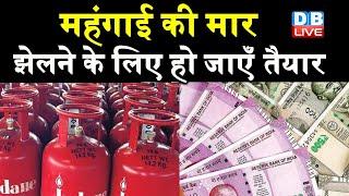 Breaking News : महंगाई की मार झेलने के लिए हो जाएँ तैयार-PNG और CNG भी होगी महंगी |Rasoi gas #DBLIVE
