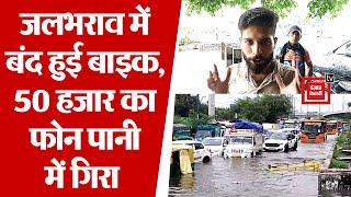 दिल्ली के जहांगीरपुरी में GTK डिपो के पास भारी जलभराव, सरकारी पंप भी नहीं कर रहे काम