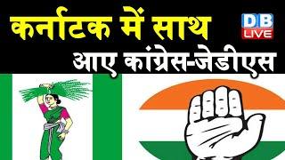 Karnataka में साथ आए Congress-JDS | Karnataka में गिरेगी Basavaraj Sarkar ! #DBLIVE