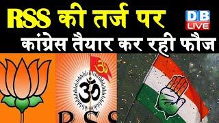 RSS की तर्ज पर Congress तैयार कर रही फौज | Uttar Pradesh Election को लेकर Congress ने कसी कमर |
