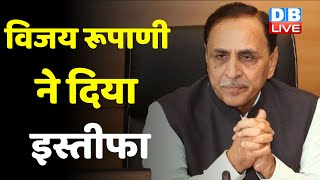 CM Vijay Rupani ने दिया इस्तीफा | हार के डर से Gujrat में BJP बदलेगी CM | Nitin Patel #DBLIVE