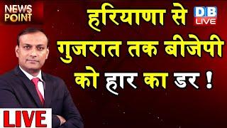 Haryana से gujarat तक BJP को हार का डर !CM vijay rupani Resign | NewsPoint | kisan andolan | #DBLIVE