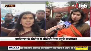 CG News || धर्मांतरण के विरोध में BJP नेता पहुंचे राजभवन, Rajya Sabha MP Saroj Pandey का बयान